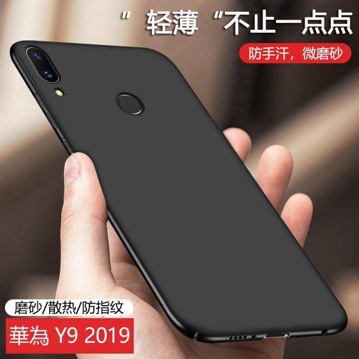 HUAWEI Y9 2019 手機殼 華為 暢享9 plus 保護套 磨砂 硬殼 全包 輕薄 防摔後蓋 防指紋