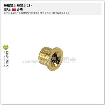 【工具屋】玻璃架止 母架止 18K 金色 (小包-100入) 銅架止 母牙 母銅珠 支撐 展示架 層板粒