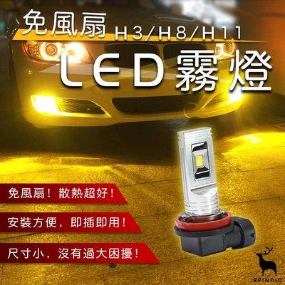 半年保 免風扇直上 爆亮 H3 H8 H11 H16 汽車 LED霧燈 日行燈 黃金光 白光 非外掛式 LED燈 24V