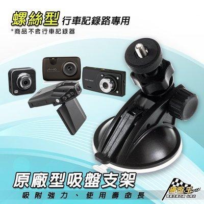 破盤王 台南 ㊣ 台灣製 行車記錄器 吸盤支架 M6螺絲型 專用 掃瞄者 R380 R350 HD-830 復國者 SP7 HP F200 小蟻 運動 D11B