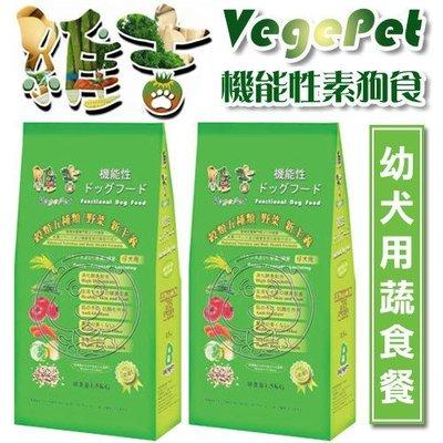 【🐱🐶培菓寵物48H出貨🐰🐹】維吉機能素狗食-高級仔母犬幼犬3KG 特價319元(自取不打折)(蝦)
