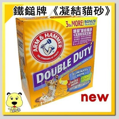 【幸福培菓寵物】鐵鎚牌《凝結貓砂》雙效加強除臭配方26.3磅 特價:599元