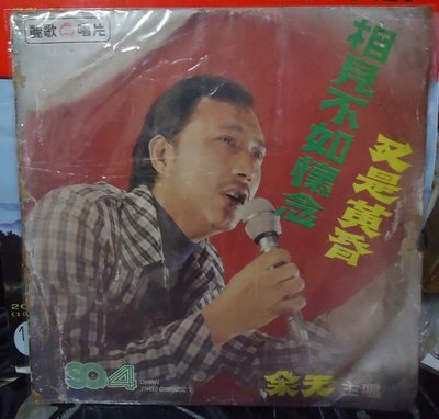 【音樂年華 】余天- 又是黃昏/相見不如懷念/小詩/1976麗歌唱片
