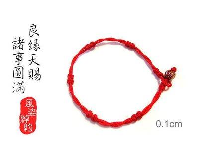 風姿綽約--愛情召喚手環(J711)~ 紅線~ 求得好姻緣~增進人際關係