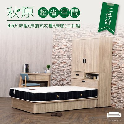床組【UHO】秋原超省空間3.5尺床組二件組(床頭式衣櫃+ㄧ抽床底)雙11促
