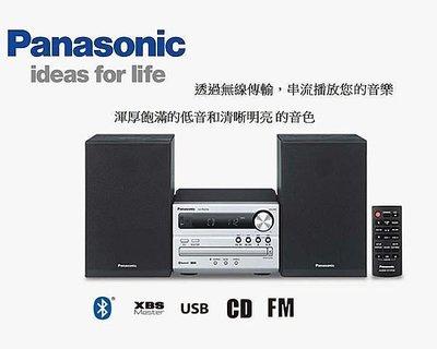 【用心的店】Panasonic國際牌藍牙/USB組合音響SC-PM250 (SC-PM250-S)