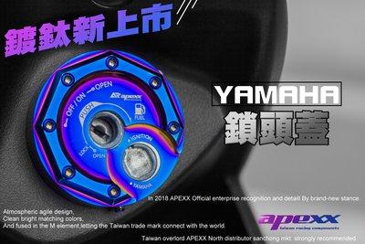 三重賣場 APEXX 全新上市 鍍鈦款鎖頭蓋 鑰匙蓋 鍍鈦鎖頭蓋 勁戰四代 BWSR FORCE SMAX CUXI