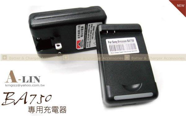 【阿玲】SonyEricsson Xperia Arc S LT18i Arc LT15i BA 750 BA750 電池 方塊座充 壁充 充電器