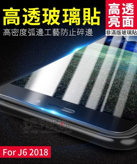 ❤現貨❤三星Samsung J6 2018非滿版亮面高透光手機鋼化玻璃保護貼