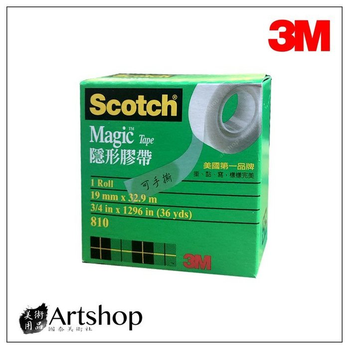 【Artshop美術用品】3M 思高牌 Scotch 隱形膠帶 810 (19mmX32.9m)