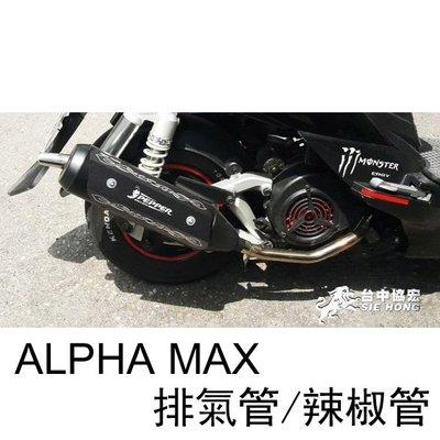 台中協宏 = 阿法妹 ALPHA MAX  排氣管 辣椒管