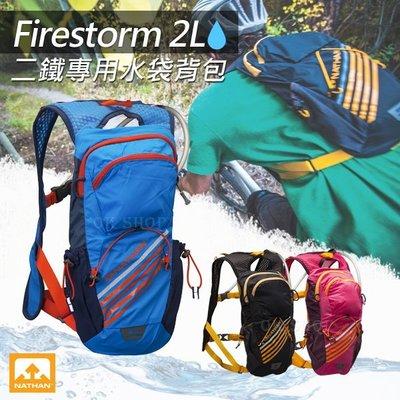 (OK棒)NATHAN Firestorm 水袋背包 輕量化 二鐵 路跑 馬拉松 登山 自行車 補給包(NA5033)