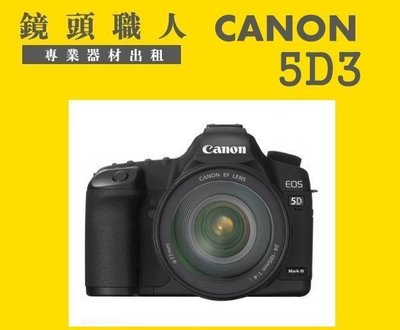 ☆鏡頭職人☆( 相機出租 鏡頭出租 ):::  Canon 5D3 5D Mark IlI 加 Canon 24-70mm ll 師大 板橋 楊梅 台北市