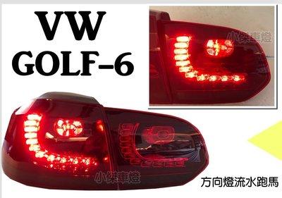 小傑車燈精品--全新改版 vw 福斯golf6代 golf 6 golf-09 10 R20款式LED尾燈 跑馬方向燈