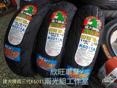 板橋建大輪胎 K6011 K700 K700A K418 晴雨胎 90/90-10 100/90-10 3.50-10