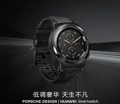 現貨 代購華為smartwatch保時捷手錶 聯合設計