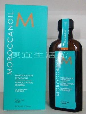 便宜生活館【免沖洗護髮】歐娜 MOROCCAN OIL 摩洛哥優油 護髮油 100ML 全新公司貨 (另有200ml)$