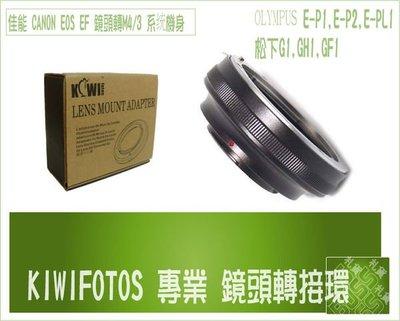 『BOSS 』CANON EF鏡頭轉M4/3 機身轉接環 OLYMPUS GH1 GF5 GF3 GX1 G3 EPL3 EP3 EPM1