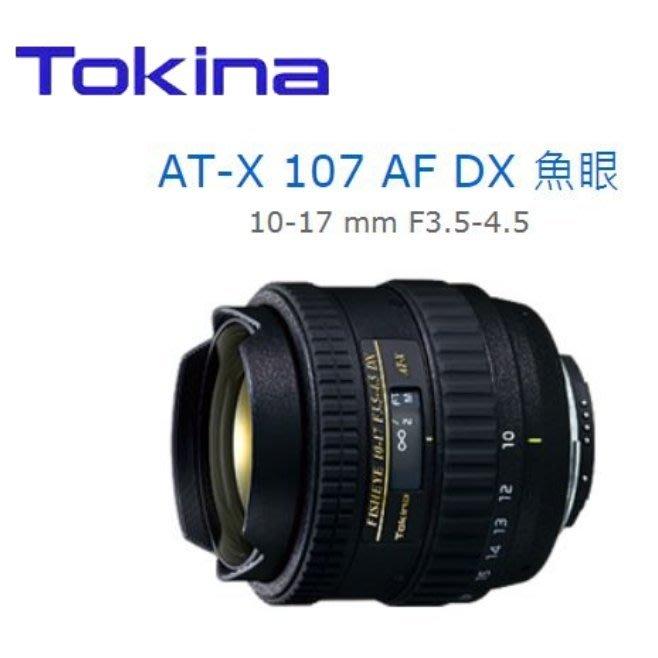 [富豪相機]Tokina AT-X 107 DX 10-17mm F3.5-4.5 魚眼廣角鏡頭~立福公司貨