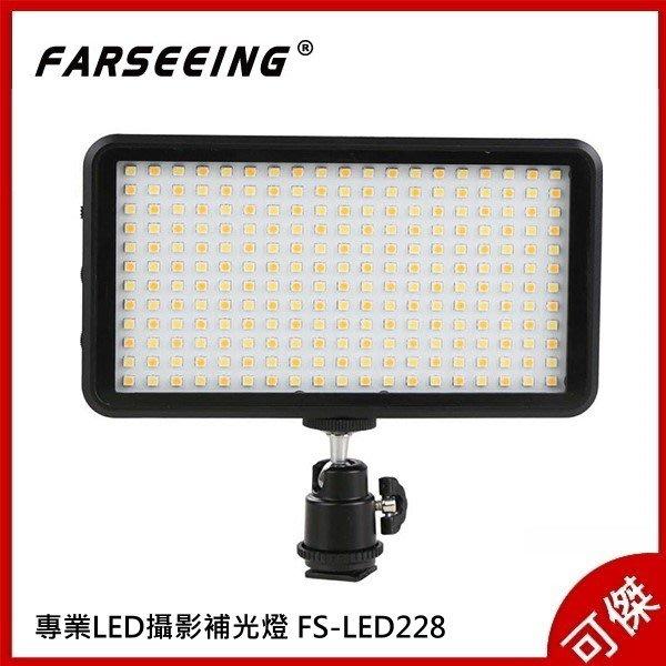 Farseeing  凡賽  FS-LED228 專業LED攝影燈 雙色溫可調整  持續燈 補光燈  勝興公司貨 可傑