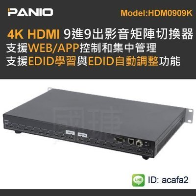 9進9出4K HDMI影音切換交叉分配器-手機APP控制 HDMI切換器《✤PANIO國瑭資訊》HDM0909K