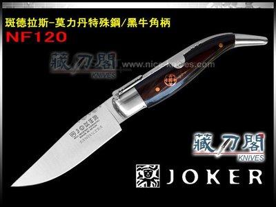《藏刀閣》JOKER-(NF120)-斑德拉斯折刀(黑牛角柄)