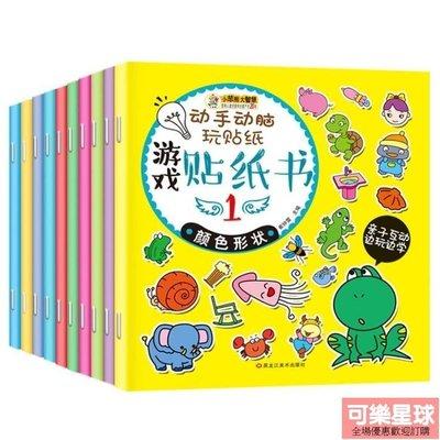 ☆☆☆寶寶貼紙書左右腦開發2-3-6歲貼貼畫幼兒童益智玩具趣味粘貼貼紙-DDM