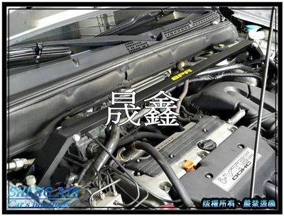 《晟鑫》全新 HONDA 引擎室拉桿 02~06年 CRV 前上桿 2代 2.5代 鋁合金 強化車身平衡桿