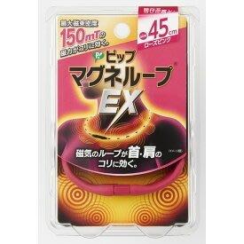 日本易利氣磁力項圈EX加強版45CM