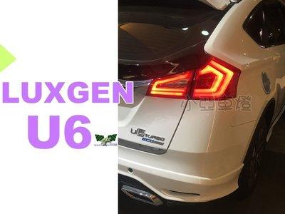 小亞車燈改裝--全新 安裝 納智捷 LUXGEN U6 LED 光柱尾燈 LUXGEN U6尾燈 U6後燈