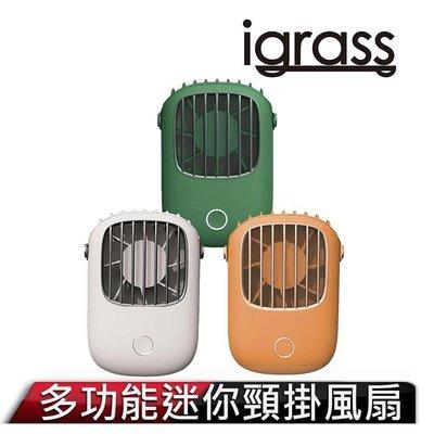 [哈GAME族] 現貨夏日必備 3色任選 IGRASS 多功能迷你頸掛風扇(IGS005) USB充電風扇 隨身風扇