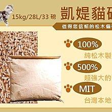 (現貨)凱媞崩解型松木貓砂 15公斤 特價240元-木貓砂/松木砂 貓衣服寵物牽繩外出籠