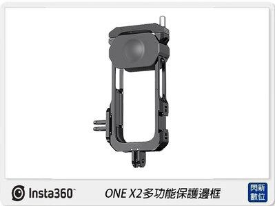 ☆閃新☆INSTA360 ONE X2 多功能保護邊框(ONEX2,公司貨)同SmallRig 2923
