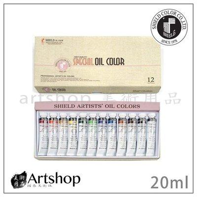 【Artshop美術用品】韓國 SHIELD 盾牌 專家級油畫顏料 20ml (12色)