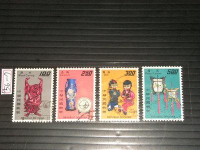 【愛郵者】〈舊票〉56年 (首套)台灣手工藝 4全 直接買 / 特047(特47 專47) U56-7