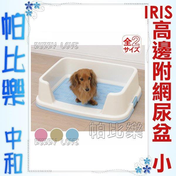 ◇帕比樂◇日本IRIS TRT-500加高邊附網尿盆,狗便盆,加高 網狀設計,不易尿到外面~