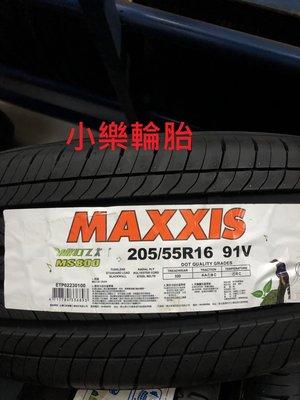 瑪吉斯MAXXIS MS-800 205/55/16 全新公司貨 實店安裝 歡迎預約洽詢 《小樂輪胎倉庫》