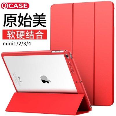 蘋果iPad mini4保護套mini2平板電腦ipad7.9英寸迷你1全包防摔殼