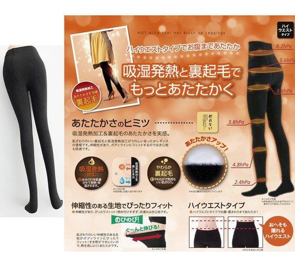 318日本銀山溫泉吸濕發熱 冬天常穿的貂絨裡連褲襪2色 日本秋冬厚褲襪 保暖褲襪