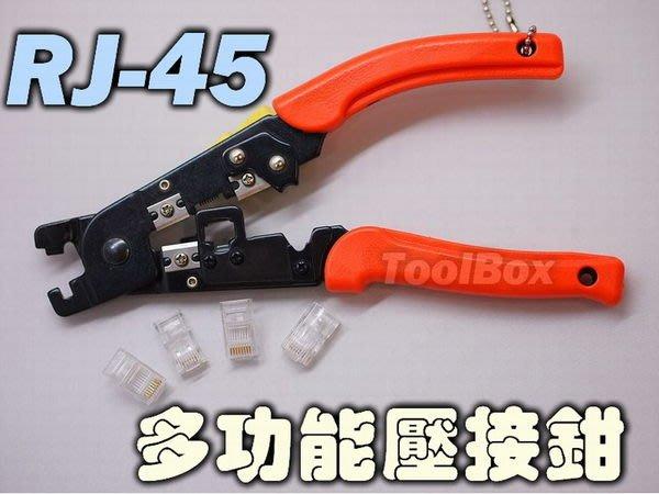 【ToolBox】【RJ-45/8P8C】水晶頭/網路線壓接鉗/端子鉗/壓接鉗/夾線鉗/網路線壓線鉗/壓著鉗