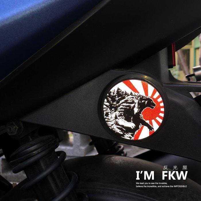 反光屋FKW 哥吉拉 怪獸 5.5公分圓形反光片 3M背膠 可直接貼飾 機車飾牌 勁戰四代 勁戰五代 防水耐曬 摩斯拉