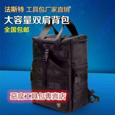 【惡魔工具包專賣店】 法斯特双肩電腦背包