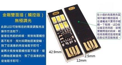 《信捷》【B31】USB LED 行動電源燈 帶調光小夜燈 觸控無極調光 USB燈 檯燈 電腦燈 露營燈..