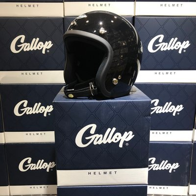 (I LOVE樂多)Gallop 3/4復古安全帽 亮黑色/膠邊 完美比例小帽體 舒適好戴全可拆洗