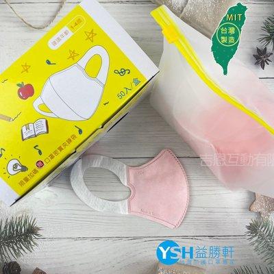 YSH益勝軒 台灣製 幼幼1-4歲3D立體口罩50入/盒(藍/粉) 台灣防護口罩專家 符合國家標準