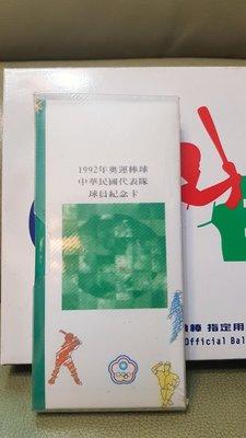 全新1992年奧運棒球中華民國代表隊球員紀念卡(未拆封)
