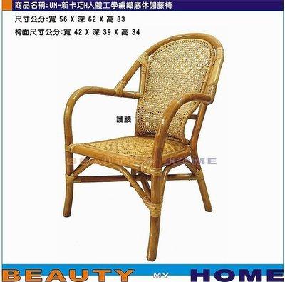 【Beauty My Home】21-UM-新卡巧H人體工學藤椅 / 尺寸變更