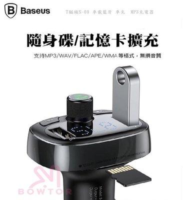 光華商場。包你個頭 【Baseus】倍思 台灣公司貨 T貓頭S-09 車載藍牙 車充  MP3充電器 公司貨 保固