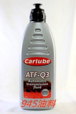 945油料嚴選 CARLUBE ATF-Q3 ATF Q3 變速箱油 1L 英國原裝 可自取 出清