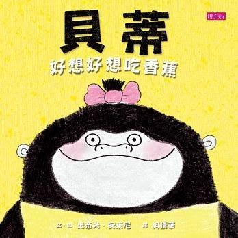 『大衛』天下雜誌/繪本:貝蒂好想好想吃香蕉